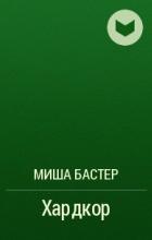 Миша Бастер — Хардкор