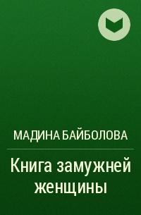 книга замужней женщины мадина байболова
