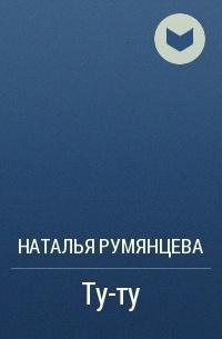 Наталья Румянцева — Ту-ту