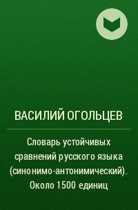 Антонимический словарь