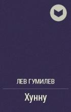 Лев Гумилев - Хунну