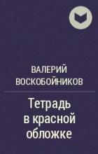 Валерий Воскобойников - Тетрадь в красной обложке