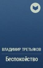 Владимир Третьяков - Беспокойство