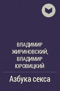 Азбука секса жириновский