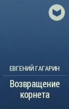 Евгений Гагарин - Возвращение корнета