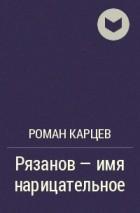 РОМАН КАРЦЕВ ПРИСНИЛСЯ МНЕ ЧАПЛИН СКАЧАТЬ БЕСПЛАТНО