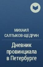 Михаил Салтыков-Щедрин - Дневник провинциала в Петербурге