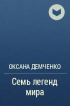 демченко оксана вышивальщица и топор ларны