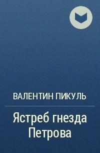 Валентин Пикуль - Ястреб гнезда Петрова