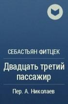 Себастьян Фитцек - Двадцать третий пассажир
