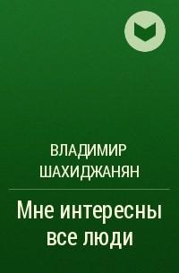 avito владимир шахиджанян