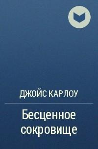 ДЖОЙС КАРЛОУ БЕСЦЕННОЕ СОКРОВИЩЕ СКАЧАТЬ БЕСПЛАТНО