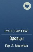 Буало, Нарсежак - Вдовцы