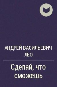 андрей васильевич лео сделай что сможешь 3