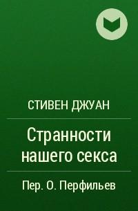 СТИВЕН ДЖУАН СКАЧАТЬ БЕСПЛАТНО