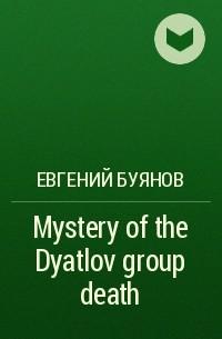 Евгений Буянов - Mystery of the Dyatlov group death