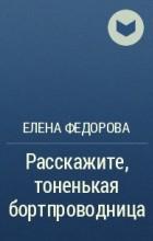 Елена Федорова - Расскажите, тоненькая бортпроводница