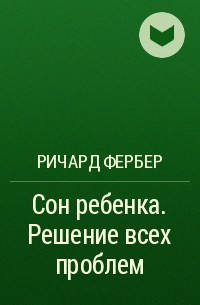РИЧАРД ФЕРБЕР СОН РЕБЕНКА РЕШЕНИЕ ВСЕХ ПРОБЛЕМ СКАЧАТЬ БЕСПЛАТНО