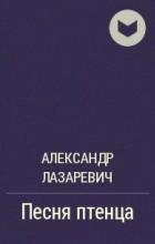 Александр Лазаревич - Песня птенца