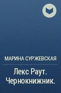 Марина Суржевская - Лекс Раут. Чернокнижник.