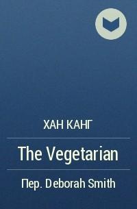 Хан Канг - Вегетарианка (The Vegetarian)