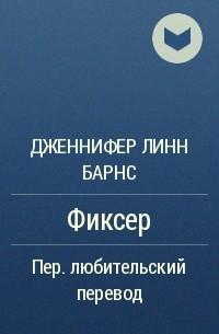 Дженнифер Линн Барнс - Фиксер