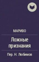Мариво - Ложные признания