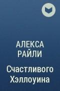 Алекса Райли - Счастливого Хэллоуина