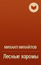 Михаил Михайлов - Лесные хоромы