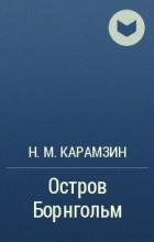Н.М. Карамзин - Остров Борнгольм