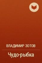 Владимир Зотов - Чудо-рыбка