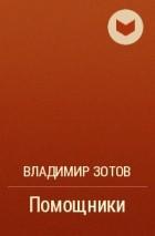 Владимир Зотов - Помощники