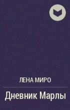Лена Миро - полная биография