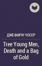 Джеффри Чосер - Tree Young Men, Death and a Bag of Gold