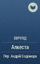 Евріпід - Алкеста