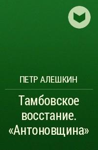 АЛЕШКИН ПЕТР ТАМБОВСКАЯ КРАСАВИЦА СКАЧАТЬ БЕСПЛАТНО
