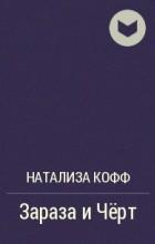 Натализа Кофф - Зараза и Чёрт