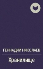 Геннадий Николаев - Хранилище