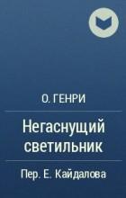 О. Генри  - Негаснущий светильник