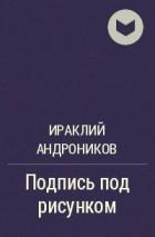 Книга андроников тагильские тетради