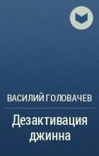 Василий Головачёв - Дезактивация джинна