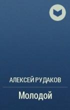 Алексей Рудаков - Молодой
