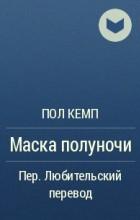 Пол Кемп - Маска полуночи