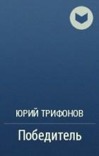 Юрий Трифонов - Победитель