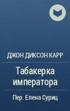Дж. Д. Карр - Табакерка императора