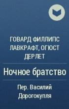 Говард Филлипс Лавкрафт, Огюст Дерлет - Ночное братство