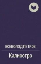Всеволод Петров - Калиостро