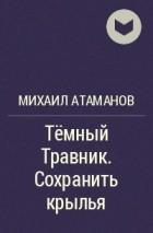 МИХАИЛ АТАМАНОВ ВЕРХОВЬЯ СТИКСА FB2 СКАЧАТЬ БЕСПЛАТНО