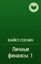 Майкл Соснин - Личные финансы. 1