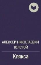 Алексей Николаевич Толстой - Клякса